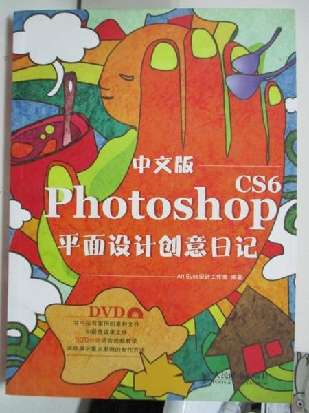 【書寶二手書T6/電腦_DPV】中文版Photoshop CS6平面設計創意日記_ART EYES設計工作室編