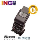 【24期0利率】Nissin i40 i-TTL ((M4/3用)) 閃光燈 捷新公司貨 輕巧便攜型