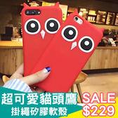 iPhone7 i7 i6s i6 4.7 Plus 5.5 SE 5S 貓頭鷹 手機殼 軟殼 掛繩 矽膠殼 可愛 保護殼 手機軟殼