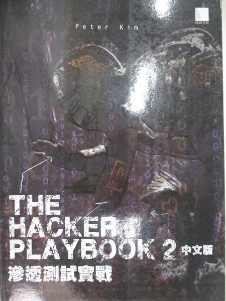 【書寶二手書T7/網路_D66】The Hacker Playbook 2 中文版:滲透測試實戰_Peter Kim,  孫勇
