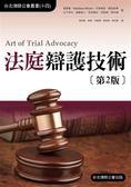 (二手書)法庭辯護技術