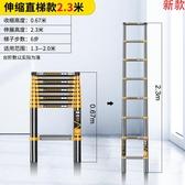 梯子伸縮梯子多 工程升降人字樓梯家用便攜鋁合金加厚折疊室內2 米4 【雙十二 出八折】