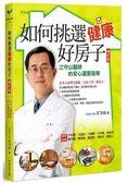 如何挑選健康好房子【增訂版】:江守山醫師的安心選屋指南(隨書附《如何挑選健康好房