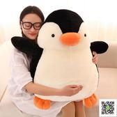 企鵝公仔毛絨玩具寶寶玩偶小女孩子布藝娃娃兒童抱枕男女生日禮物  玫瑰女孩