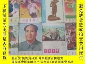二手書博民逛書店廣東青年罕見(1975年-1977年) 32開雜誌Y64894