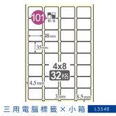 【嚴選品牌】鶴屋 電腦標籤紙 白 L3548 32格 650大張/小箱 影印 雷射 噴墨 三用 標籤 出貨 貼紙