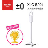 【贈桌扇】±0 正負零 XJC-B021 吸塵器 XQS-A220 桌扇 電風扇 無線 Y010二代