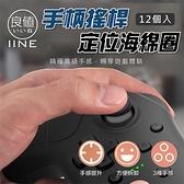 台灣現貨 良值 搖桿輔助海綿圈 搖桿海綿圈 Switch Ps5 防磨擦 NS 定位海綿圈