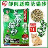 *WANG*【8包組免運】日本 IRIS綠茶貓砂老牌OCN-70N/老牌OCN-70茶香環保
