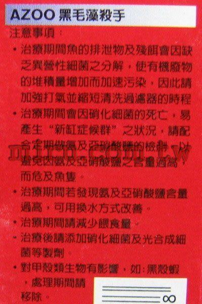 【西高地水族坊】AZOO 黑毛藻殺手 15ml