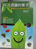 【書寶二手書T7/動植物_JCF】不可思議的葉子-圖解葉子的神奇構造與功能_田中修,  吳佩俞