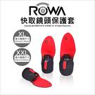 ROWA 樂華 快取鏡頭保護套 (XL號) 鏡頭袋 鏡頭筒 鏡頭保護袋 保護筒 防撞 【可刷卡】 薪創