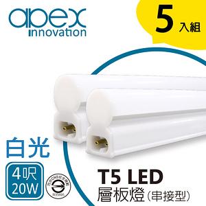 5入【APEX】T5 LED 全塑層板燈(串接型) 4呎20W 白光