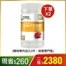 白蘭氏 五味子芝麻錠120錠/瓶 植物性...