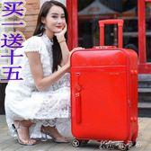 行李箱 新娘結婚皮箱包大紅色行李箱結婚陪嫁箱子嫁妝密碼箱婚禮箱婚慶箱YYJ 卡卡西