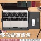 第二代 PU防水 防撞 可變形 macbook 蘋果電腦 電腦支架 散熱 不彎腰 滑鼠墊 簡約 電腦包 筆電包 收納