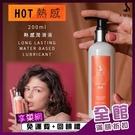 潤滑液 按摩油 情趣用品 台灣製造 ADVA.HOT 熱感潤滑液 200ml
