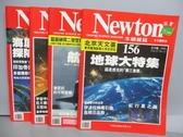 【書寶二手書T6/雜誌期刊_QBH】牛頓_156~159期間_共4本合售_地球大特集