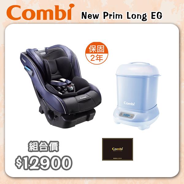 【愛吾兒】Combi 康貝 Prim Long EG 0-7 歲汽車安全座椅 普魯士藍 (贈Pro 360高效烘乾消毒鍋+尊爵保固卡)