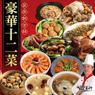 【歐基師推薦年菜】鼠來報吉祥 豪華12菜組(10菜2湯/適合10-12人)