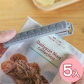 廚房用品 簡約風愛心萬用食物封口夾(5入) 零食密封夾【KFS055】123OK