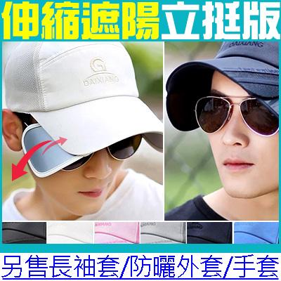 伸縮遮光板遮陽帽.棒球帽布帽涼帽釣魚帽子.抗UV鴨舌帽太陽帽彎檐帽.男女網帽高爾夫球帽海灘帽