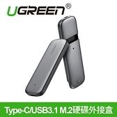UGREEN 綠聯 USB3.1/Type-C M.2 SSD外接盒 10Gbps NVMe飛速版