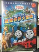 挖寶二手片-P14-174-正版DVD-動畫【湯瑪士小火車:環遊世界大冒險】-國語發音(直購價)