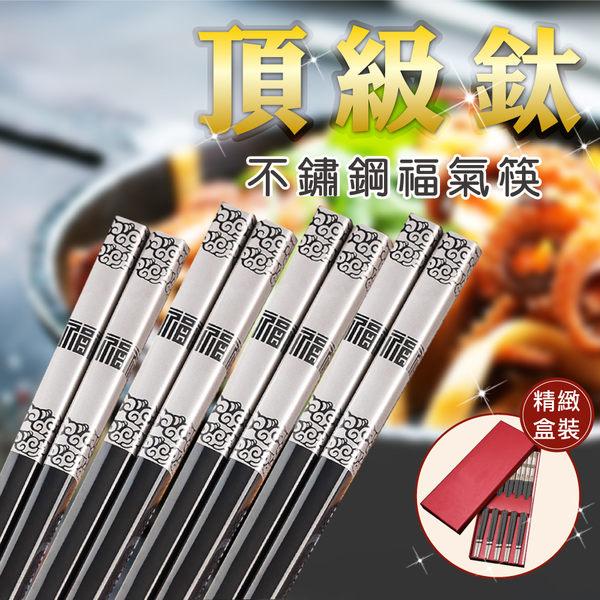 HelloLife頂級鈦不銹鋼福氣筷(滿5入即可升級為精緻盒裝!)