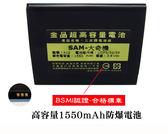 【BSMI認證】高容量防爆鋰電池SAMSUNG G531 G530 G530Y 大奇機 J2 prime J2P J3 J5 J5007