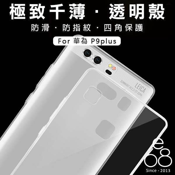 E68精品館 超薄 透明殼 華為 P9 Plus 手機殼 TPU 軟殼 隱形 保護套 裸機 保護殼 HUAWEI無掀蓋