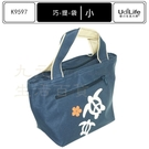 【九元生活百貨】9uLife 巧提袋/小...