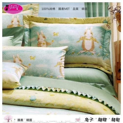 精梳棉/五件套【夏季薄床罩】6*7尺/特大/御芙專櫃『兔子˙蝴蝶˙蜻蜓』MIT
