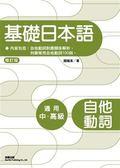 修訂版基礎日本語自他動詞