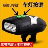 自行車前燈喇叭USB充電強光手電筒騎行裝備山地車多種聲音喇叭