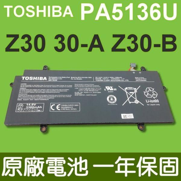 東芝 TOSHIBA PA5136U-1BRS 原廠電池 Z30 Z30-A Z30-B
