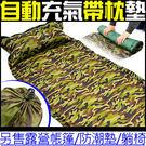 帶枕充氣床墊充氣墊地墊午睡墊帳篷可拼接式迷彩自動充氣睡墊野外戶外休閒露營另售帳蓬防潮墊