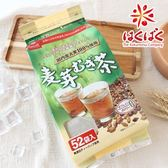日本 Hakubaku 麥芽麥茶 (52袋入) 416g 麥茶 茶飲 大麥茶 沖泡 沖泡飲品