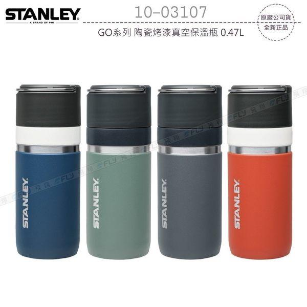 《飛翔3C》STANLEY 10-03107 GO系列 陶瓷烤漆真空保溫瓶 0.47L〔公司貨〕保冷保冰攜便杯