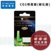 河北水族ST 羅登【CO2 噴霧器】細化器二氧化碳