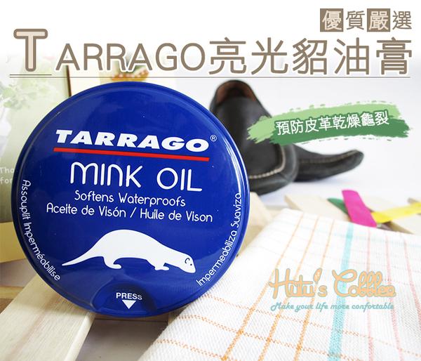 糊塗鞋匠 優質鞋材 L41 西班牙Tarrago亮光貂油膏 皮革滋潤亮光 包包保養