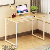 電腦桌臺式桌家用辦公桌筆記本書桌簡易寫字桌子