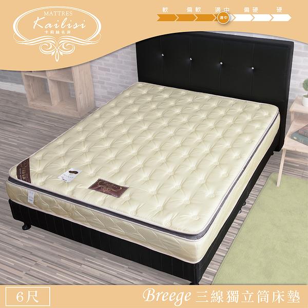 床墊【UHO】Kailisi卡莉絲名床-妮雪獨立筒床墊-6尺雙人加大
