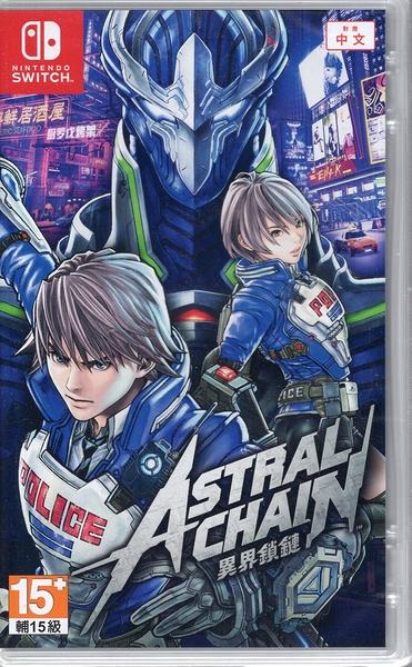【玩樂小熊】Switch遊戲NS 異界鎖鏈 星際鏈鎖 ASTRAL CHAIN 中文版