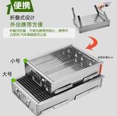 不銹鋼燒烤架戶外折疊小型加厚燒烤爐子木炭3人-5人全套工具 居享優品