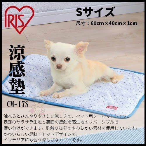 *WANG*2017新款!日本IRIS《涼感墊P-CM-17S》S號 四季可用的專利透氣墊 涼床/涼墊/床墊