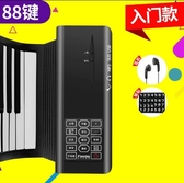 電子軟手捲鋼琴88鍵盤加厚專業版成人便攜式女初學者練習入門折疊