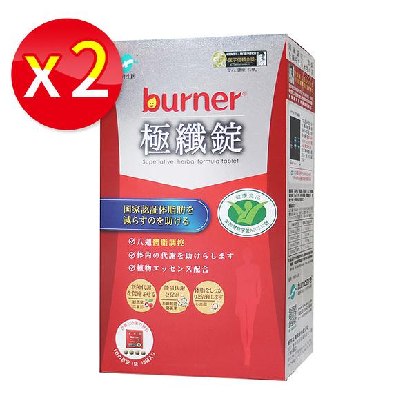 【2盒入】船井 burner倍熱 極纖錠(健字號) 40顆/盒 (4顆x10入)
