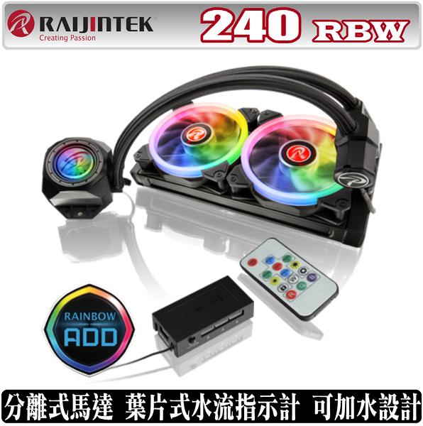 [地瓜球@] RAIJINTEK ORCUS 240 RBW 一體式 水冷 CPU 散熱器 5v ARGB 水流指示計 可加水