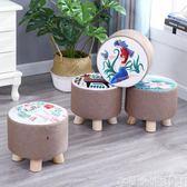 布藝小凳子時尚家用成人客廳圓凳小墩子沙發凳實木矮凳小椅子板凳 衣間迷你屋LX